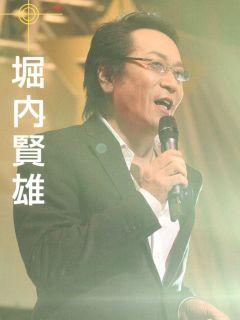 堀内賢雄の画像 p1_1